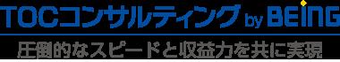TOCコンサルティング Logo