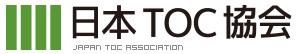 日本TOC協会