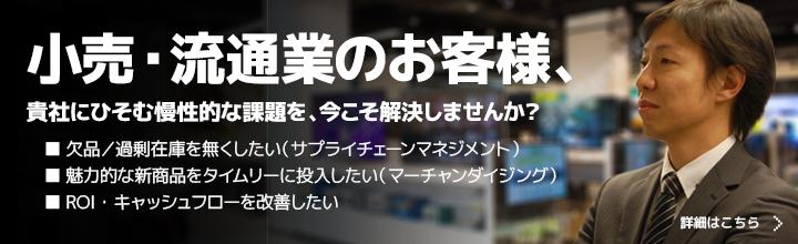 banner-retail